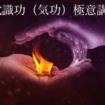 11月27日&12月8日に武識功(気功)極意講座開催します!