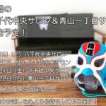 "<span class=""title"">千葉&東京※出張サロンのお知らせ!</span>"